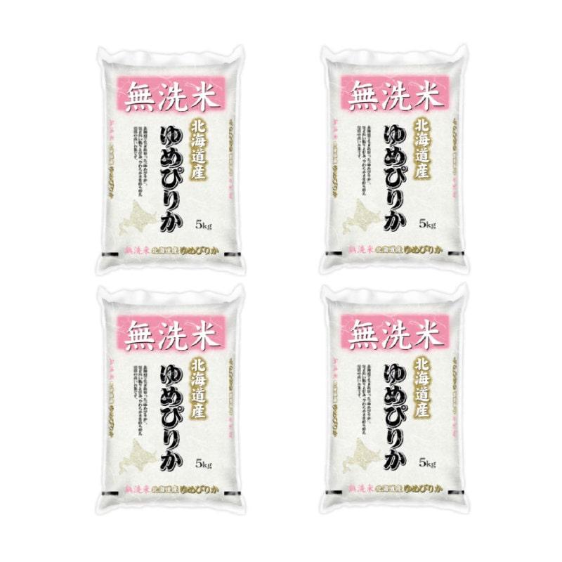 北海道産ゆめぴりか 無洗米 5kg×4袋 合計20kg