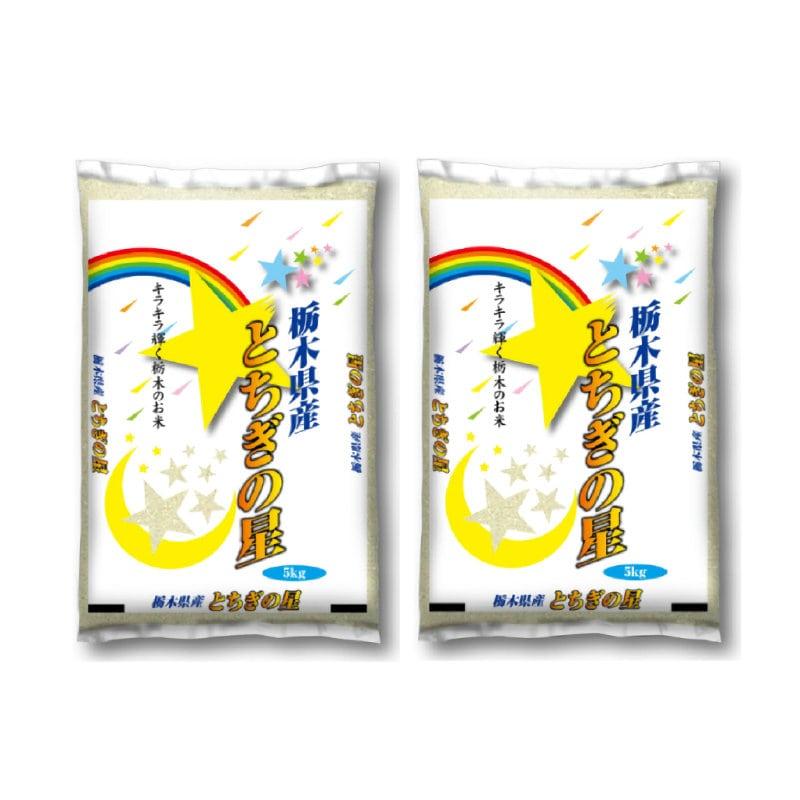 栃木県産とちぎの星 5kg×2袋 合計10kg