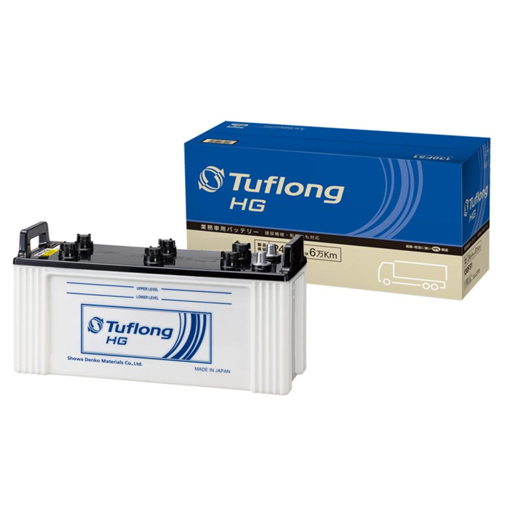 昭和電工マテリアルズ 業務車用バッテリー Tuflong HG HGA75D23L9A