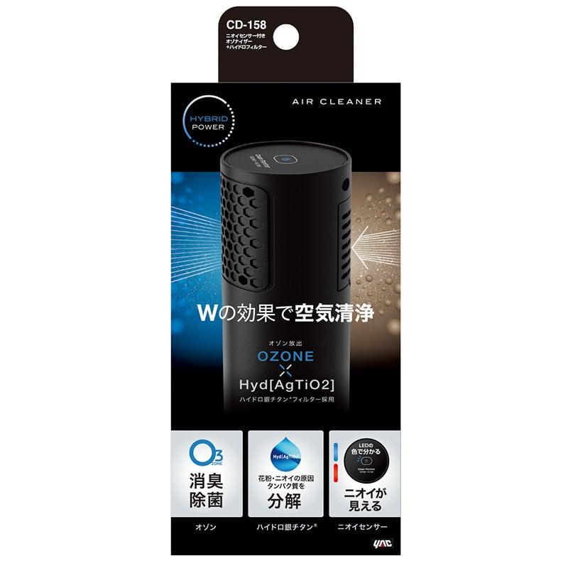 槌屋ヤック ニオイセンサー付きオゾナイザー+ハイドロ銀チタンフィルター ブラック CD-158