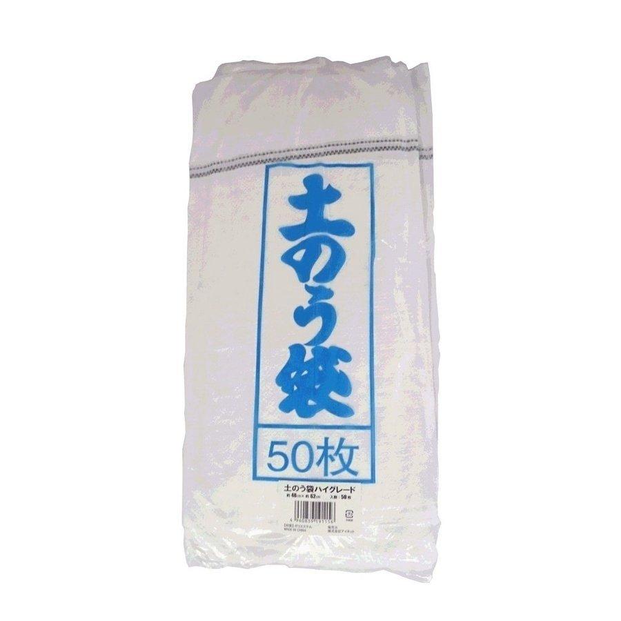 土のう袋ハイグレード 約48cmx62cm 50枚袋入り
