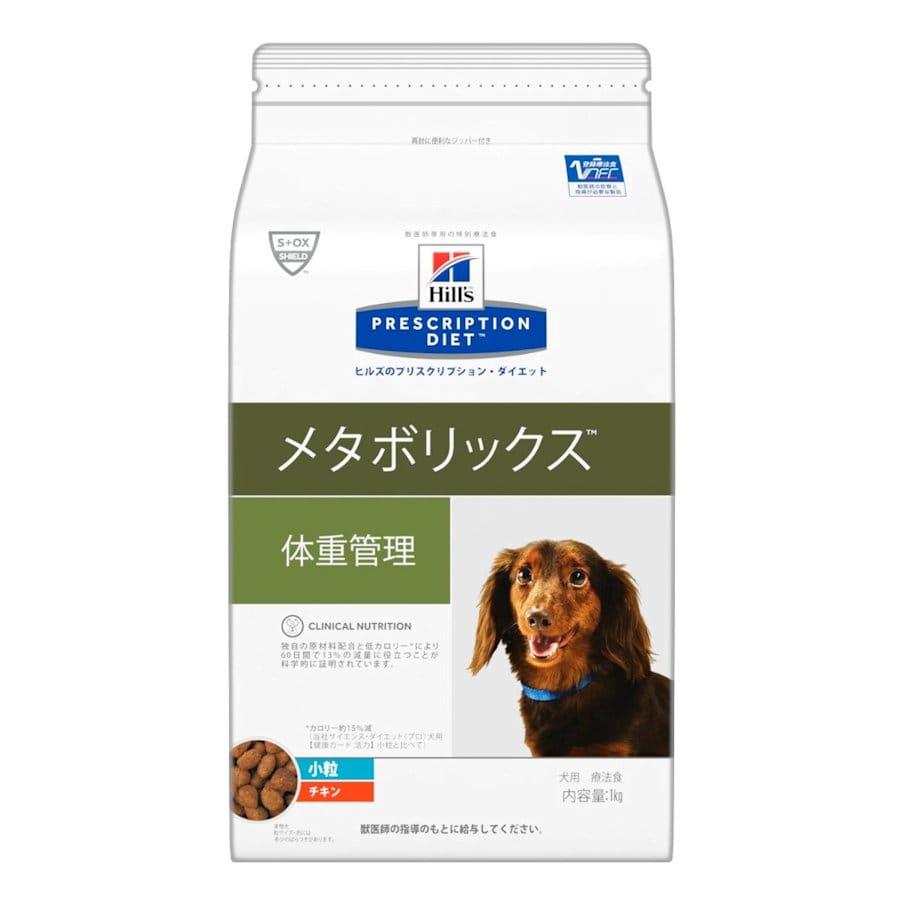 ヒルズ プリスクリプション・ダイエット 犬用 メタボリックス 小粒 3kg