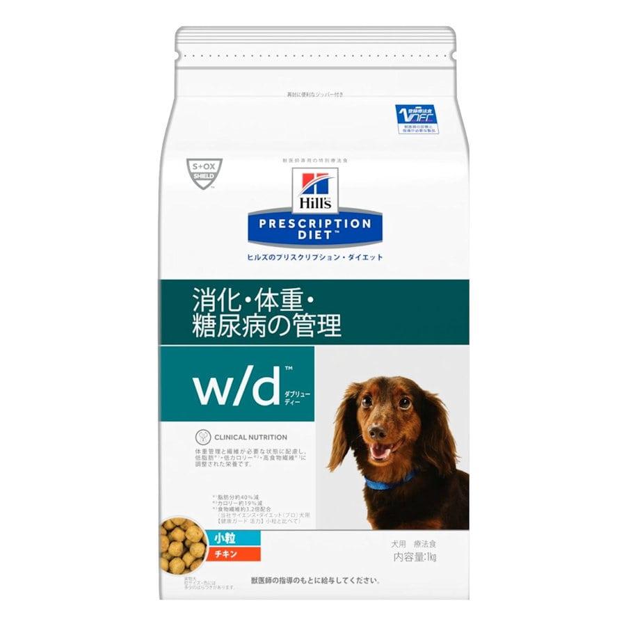 ヒルズ プリスクリプション・ダイエット 犬用 w/d 消化・体重・糖尿病の管理 小粒 3kg