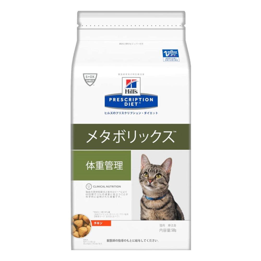 ヒルズ プリスクリプション・ダイエット 猫用 メタボリックス 体重管理 2kg
