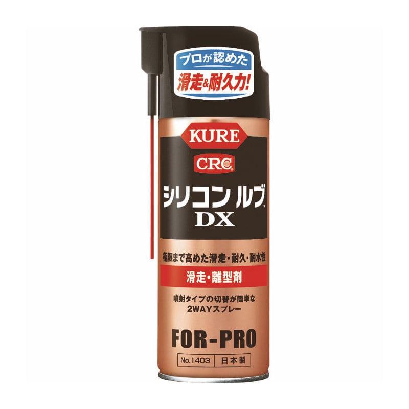 呉工業(KURE) 滑走・離型剤 シリコンルブDX 420ml