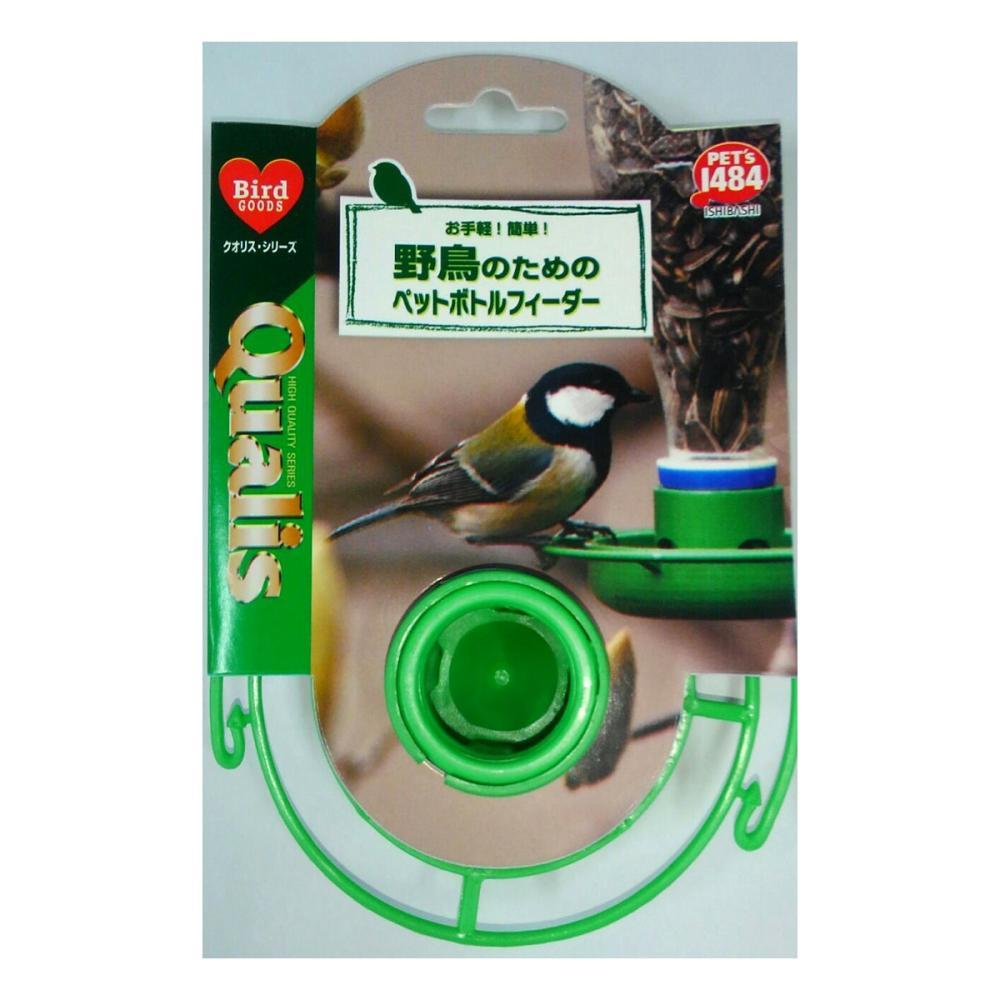 クオリス 野鳥のペットボトルフィーダー NO8