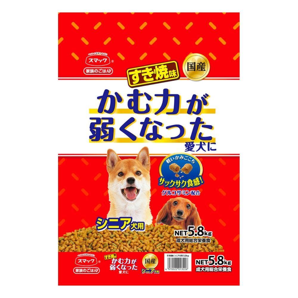 スマック 家族のごはん すき焼味 シニア犬 5.8kg