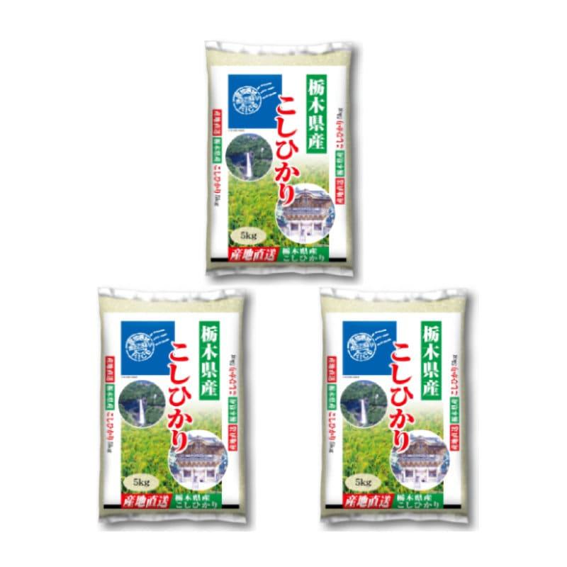 令和3年度産 栃木県産コシヒカリ5kg×3袋