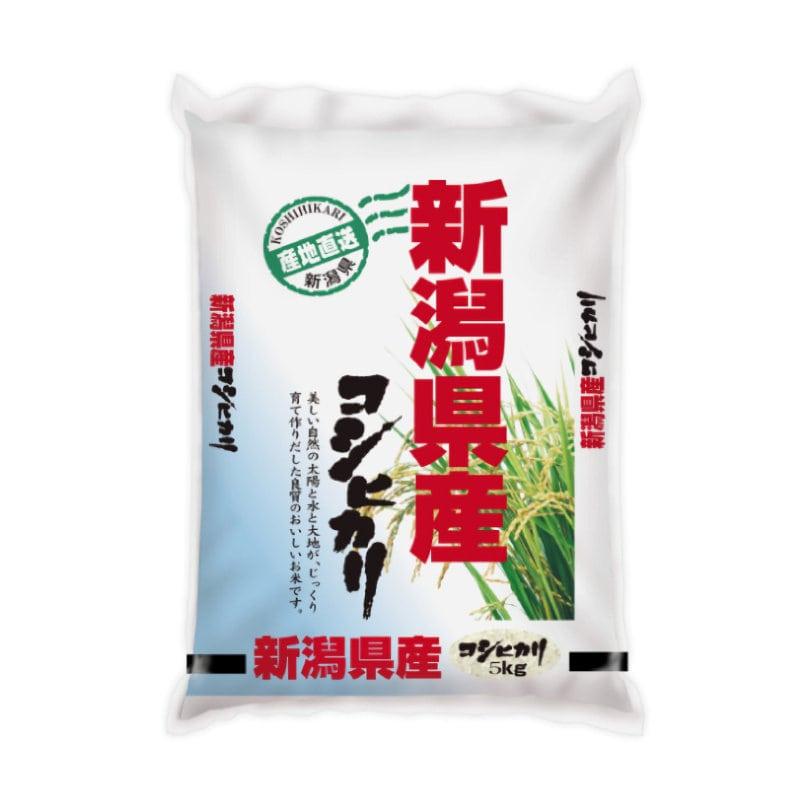 令和3年度産 新潟県産コシヒカリ5kg