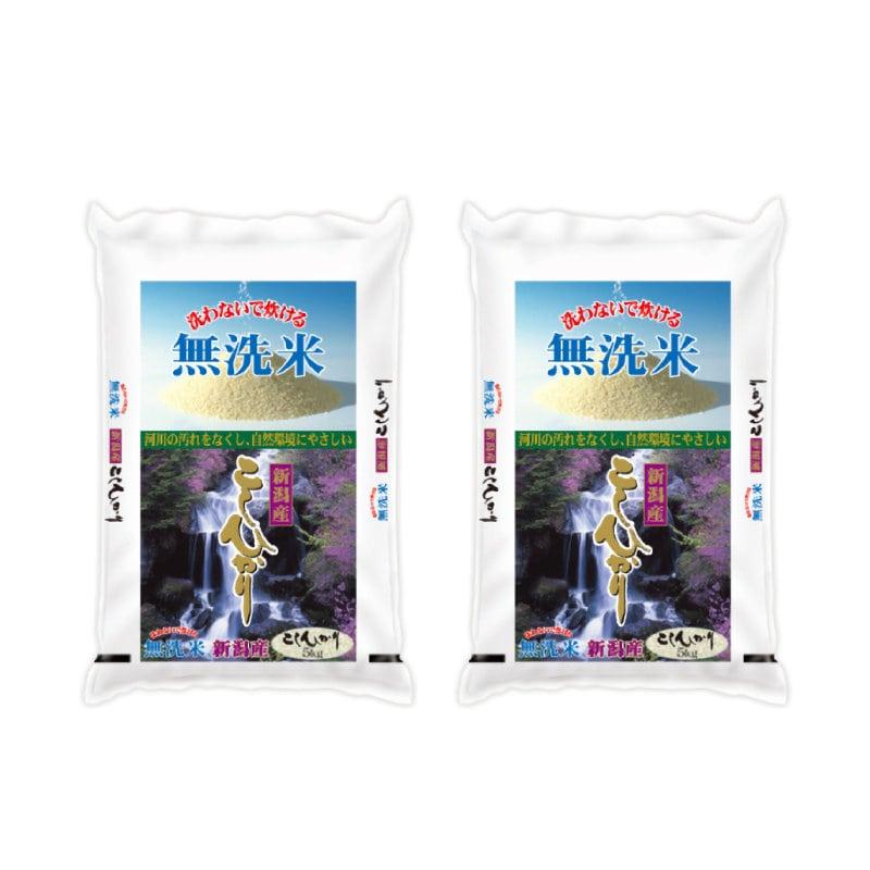 令和3年度産無洗米 新潟県産コシヒカリ5kg×2袋