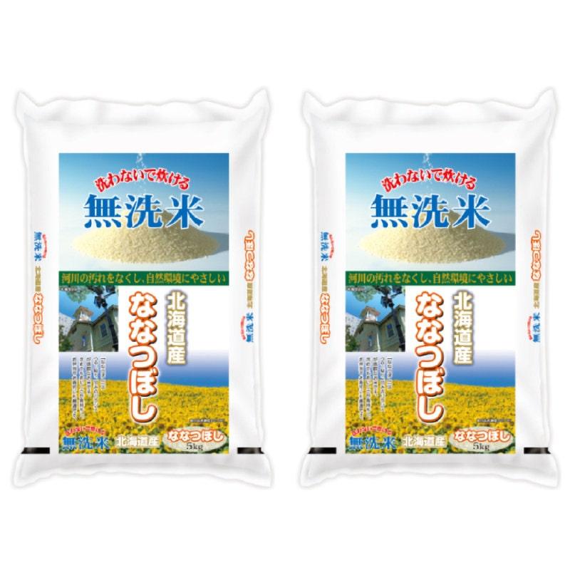 令和三年度産 無洗米 北海道産ななつぼし 5kg×2袋