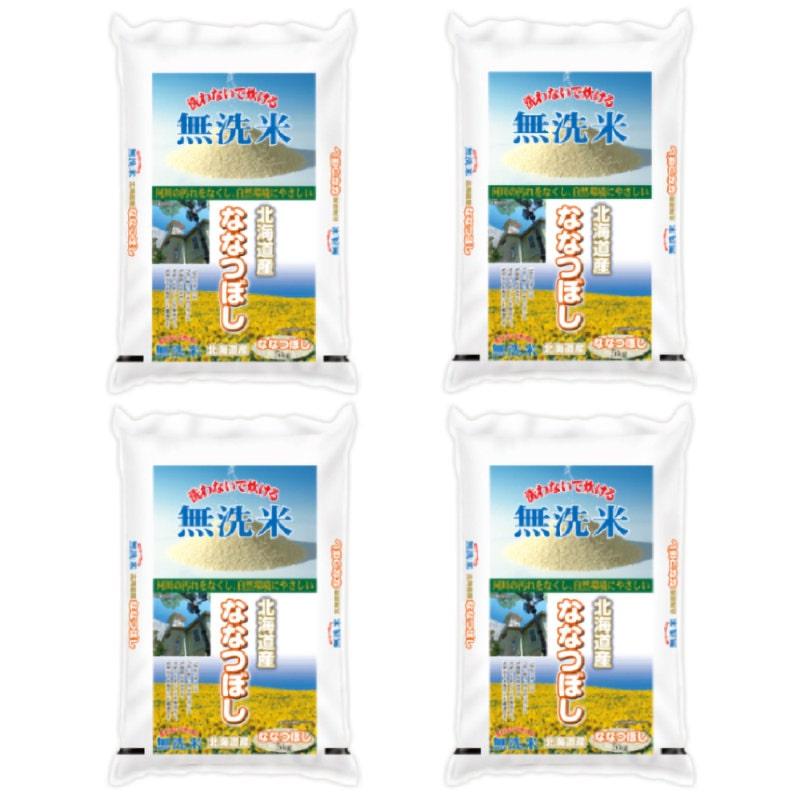 令和三年度産 無洗米 北海道産ななつぼし 5kg×4袋