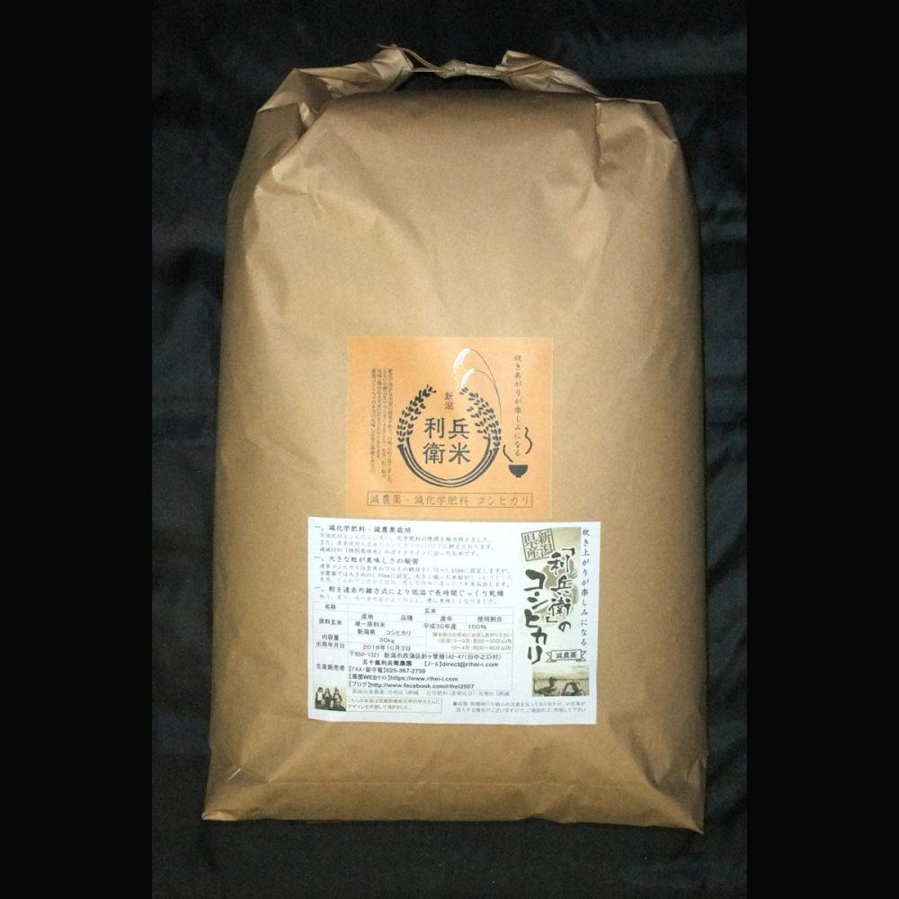 【新米予約】新潟県産 令和3年度 玄米20kg ★炊き上がりが楽しみになる利兵衛のコシヒカリ(減農薬・減化学肥料)