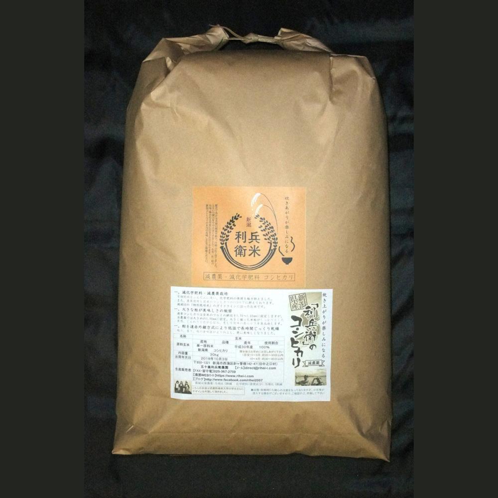 【新米予約】新潟県産 令和3年度 玄米25kg ★炊き上がりが楽しみになる利兵衛のコシヒカリ(減農薬・減化学肥料)
