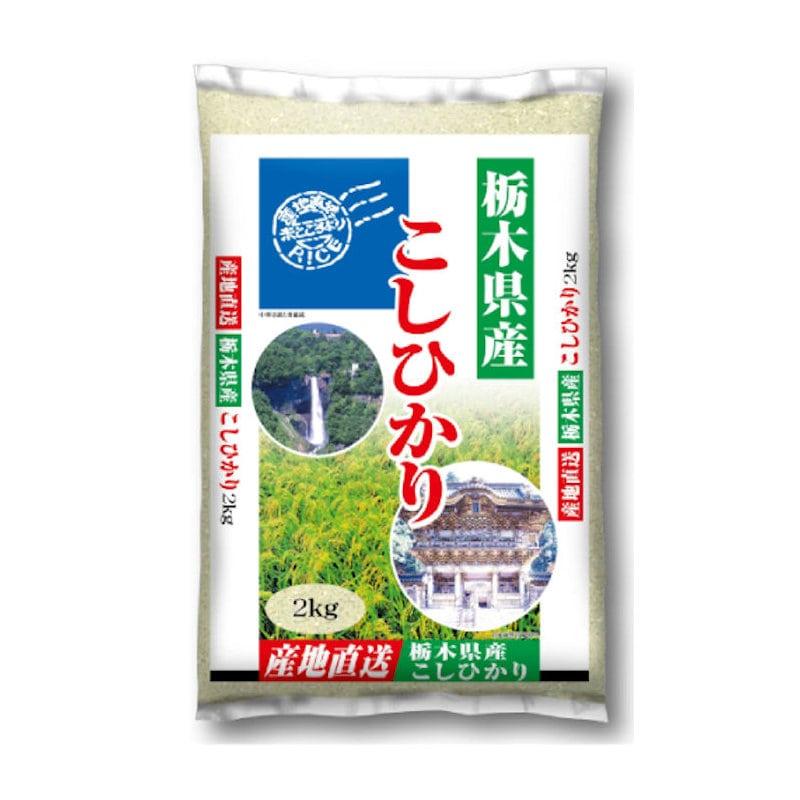 令和3年度産 栃木県産コシヒカリ2kg【お試し】