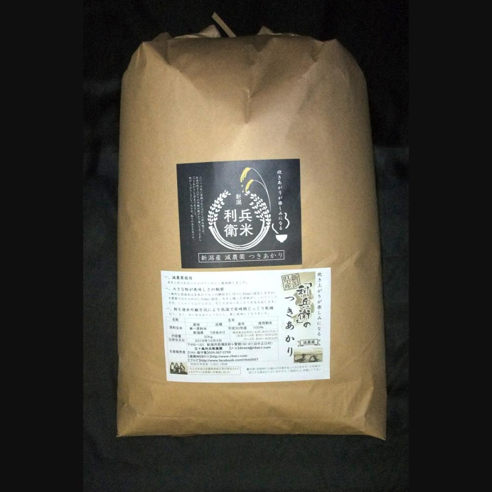 【新米予約】新潟県産 令和3年度 玄米5kg ★炊き上がりが楽しみになる利兵衛の「つきあかり」(減農薬)