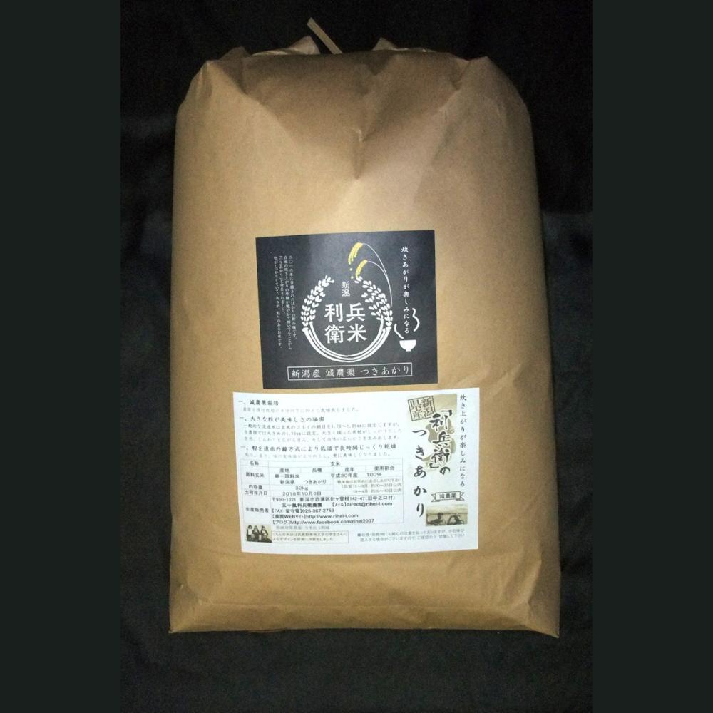 【新米予約】新潟県産 令和3年度 玄米20kg(10kg×2) ★炊き上がりが楽しみになる利兵衛の「つきあかり」(減農薬)