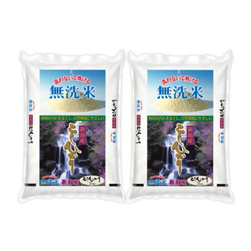 令和3年度産無洗米 新潟県産コシヒカリ2kg×2袋