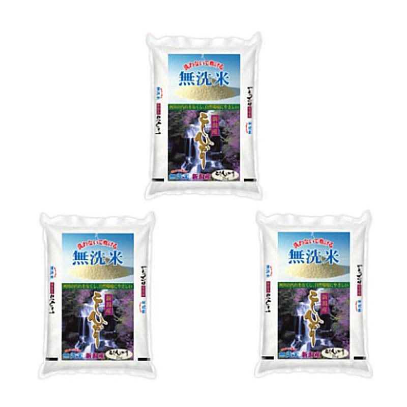 令和3年度産無洗米 新潟県産コシヒカリ2kg×3袋
