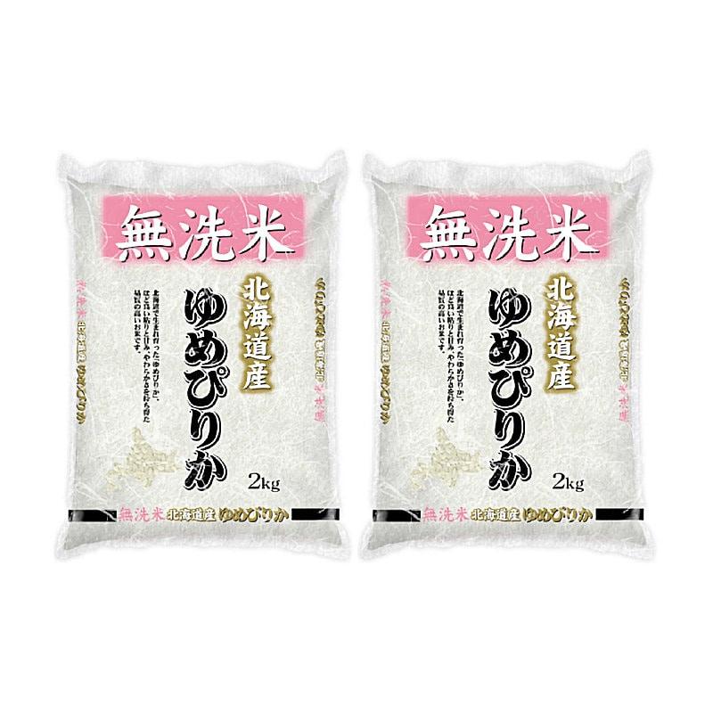 令和3年度産無洗米 北海道産ゆめぴりか2kg×2袋