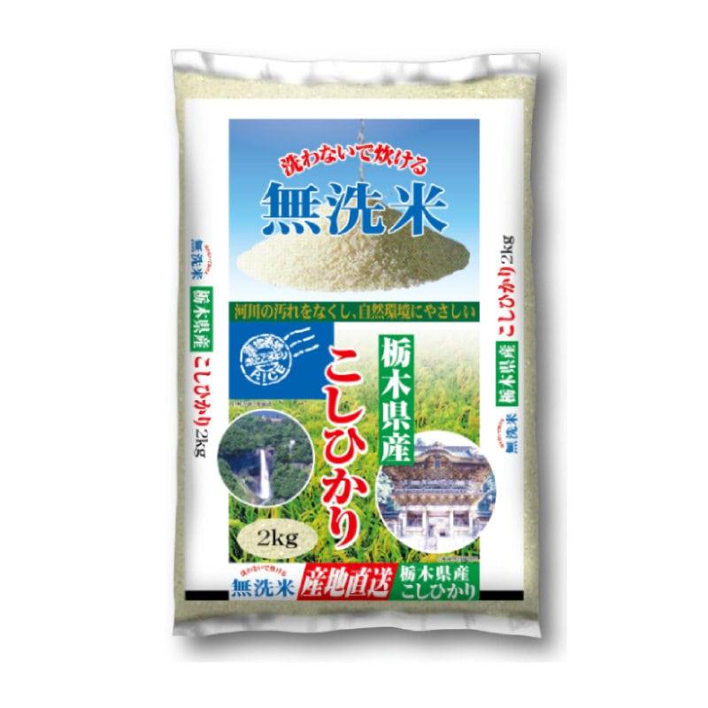令和3年度産無洗米栃木県産コシヒカリ2kg【お試し】