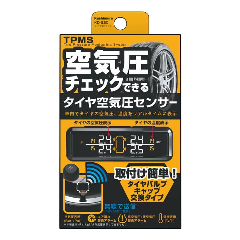 カシムラ タイヤ空気圧センサー KD220