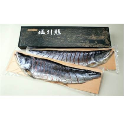 新潟県村上加工 本仕込み塩引鮭 切身姿造り 1尾