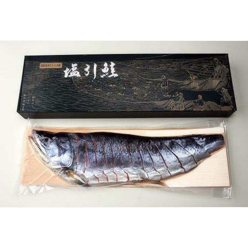 新潟県村上加工 本仕込み塩引鮭 半身姿造り