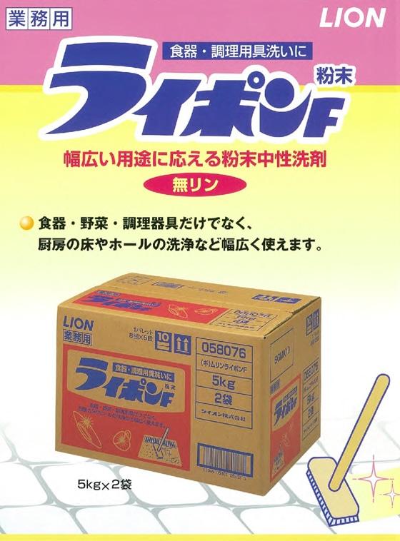 ライオン 業務用 ライポンF 粉末...