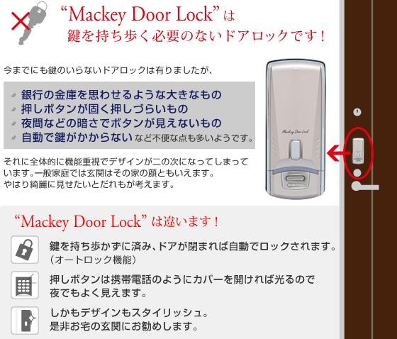 (マッキー ドア ロック)|鍵 ...
