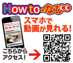 Howtoなび
