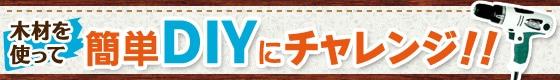 初心者向けDIY特集
